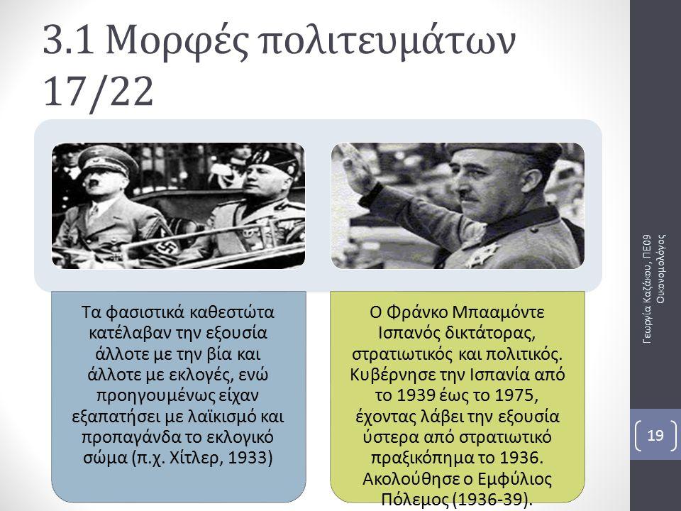 Τα φασιστικά καθεστώτα κατέλαβαν την εξουσία άλλοτε με την βία και άλλοτε με εκλογές, ενώ προηγουμένως είχαν εξαπατήσει με λαϊκισμό και προπαγάνδα το εκλογικό σώμα (π.χ.
