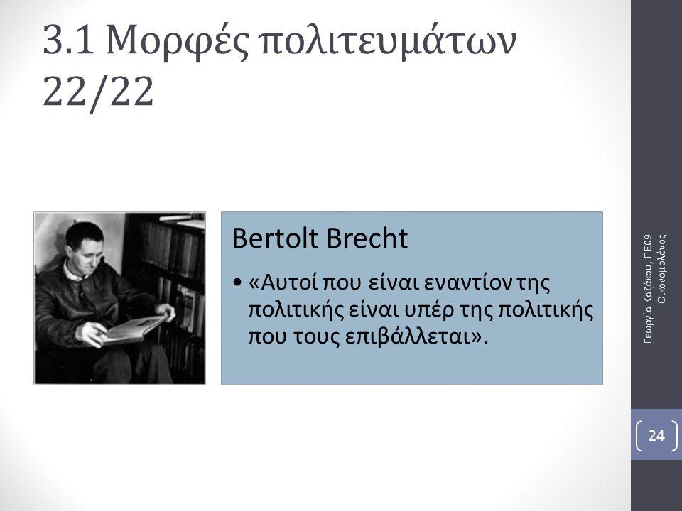 Γεωργία Καζάκου, ΠΕ09 Οικονομολόγος 24 Bertolt Brecht «Αυτοί που είναι εναντίον της πολιτικής είναι υπέρ της πολιτικής που τους επιβάλλεται». 3.1 Μορφ