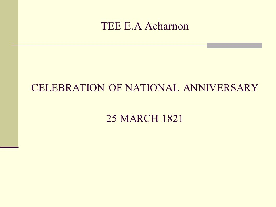 TEE E.A Acharnon CELEBRATION OF NATIONAL ANNIVERSARY 25 MARCH 1821