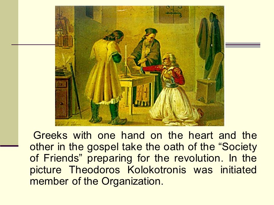"Greeks with one hand on the heart and the other in the gospel take the oath of the ""Society of Friends"" preparing for the revolution. In the picture T"