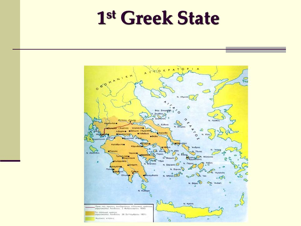 1 st Greek State