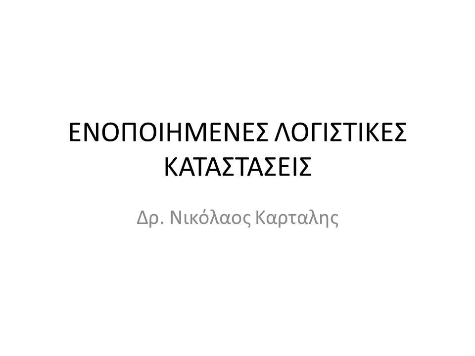 ΕΝΟΠΟΙΗΜΕΝΕΣ ΛΟΓΙΣΤΙΚΕΣ ΚΑΤΑΣΤΑΣΕΙΣ Δρ. Νικόλαος Καρταλης