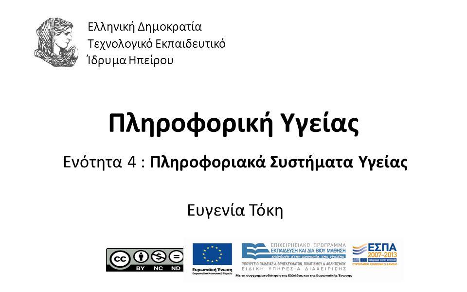 1 Πληροφορική Υγείας Ενότητα 4 : Πληροφοριακά Συστήματα Υγείας Ευγενία Τόκη Ελληνική Δημοκρατία Τεχνολογικό Εκπαιδευτικό Ίδρυμα Ηπείρου