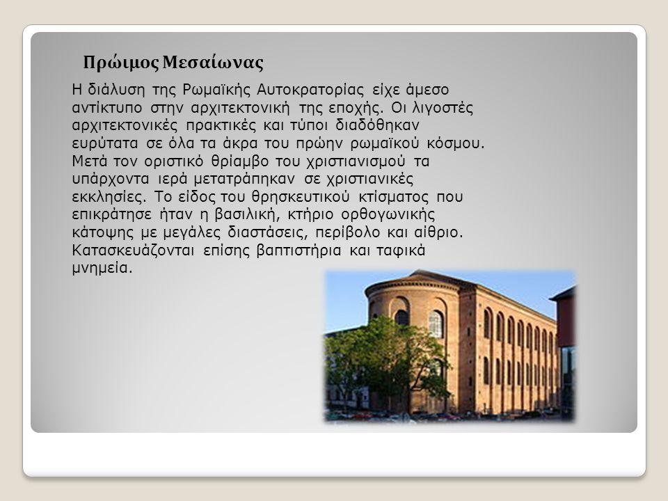 Πρώιμος Μεσαίωνας Η διάλυση της Ρωμαϊκής Αυτοκρατορίας είχε άμεσο αντίκτυπο στην αρχιτεκτονική της εποχής.