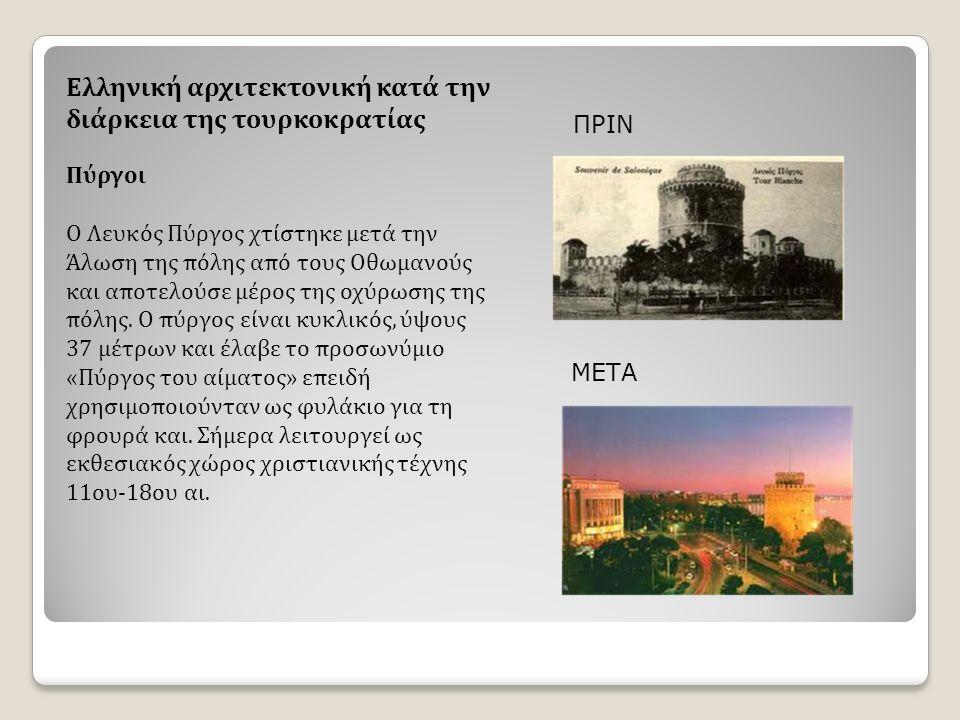 Ελληνική αρχιτεκτονική κατά την διάρκεια της τουρκοκρατίας Πύργοι Ο Λευκός Πύργος χτίστηκε μετά την Άλωση της πόλης από τους Οθωμανούς και αποτελούσε μέρος της οχύρωσης της πόλης.