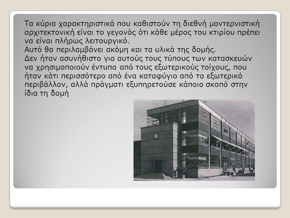 Τα κύρια χαρακτηριστικά που καθιστούν τη διεθνή μοντερνιστική αρχιτεκτονική είναι το γεγονός ότι κάθε μέρος του κτιρίου πρέπει να είναι πλήρως λειτουργικό.