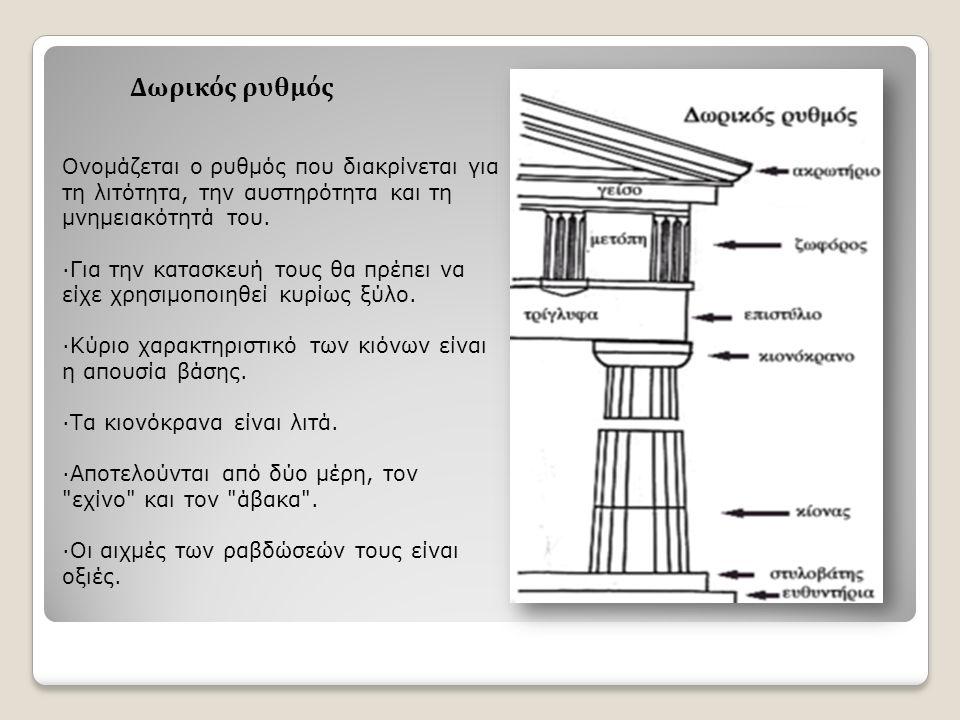 Είναι ένας από τους αρχαίους κλασικούς αρχιτεκτονικούς ρυθμούς.