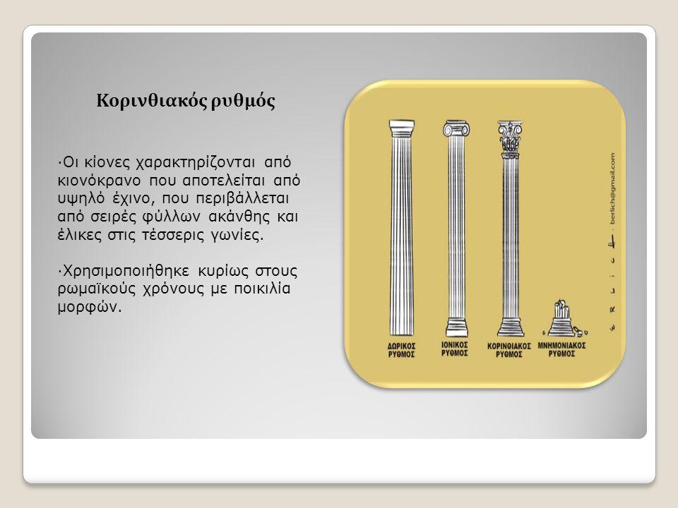 ·Οι κίονες χαρακτηρίζονται από κιονόκρανο που αποτελείται από υψηλό έχινο, που περιβάλλεται από σειρές φύλλων ακάνθης και έλικες στις τέσσερις γωνίες.