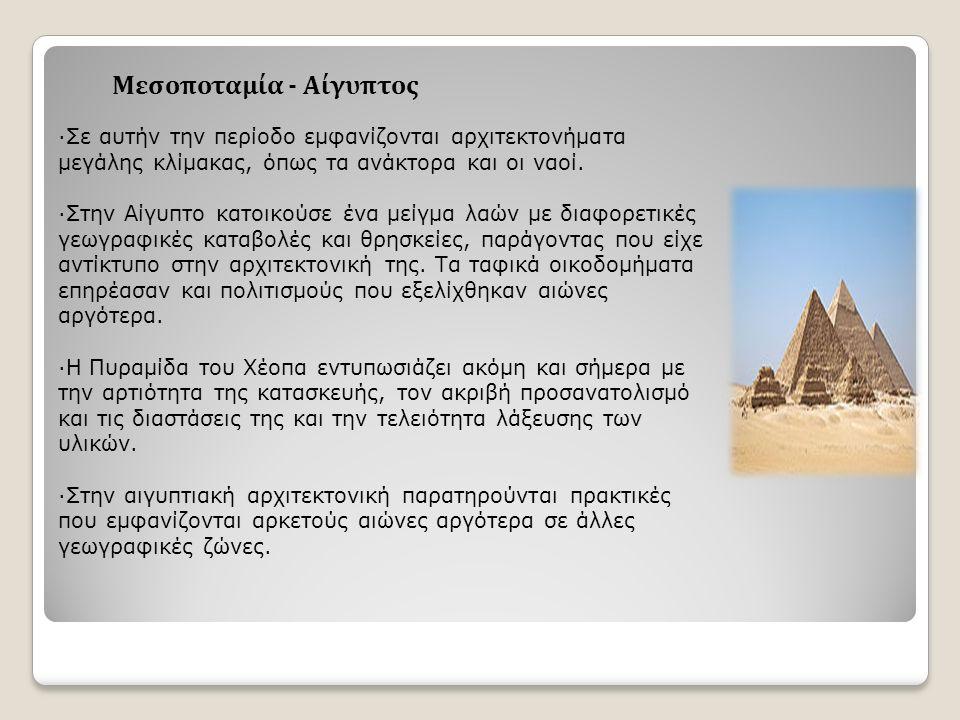 ·Σε αυτήν την περίοδο εμφανίζονται αρχιτεκτονήματα μεγάλης κλίμακας, όπως τα ανάκτορα και οι ναοί.