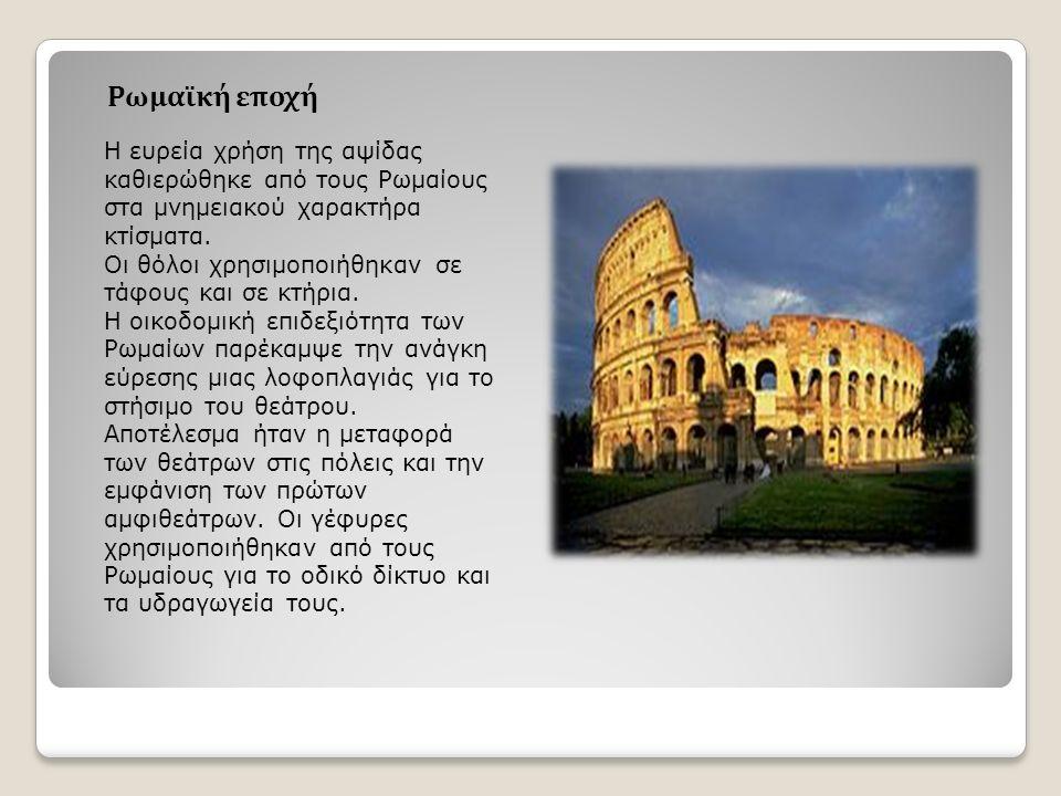Ρωμαϊκή εποχή Η ευρεία χρήση της αψίδας καθιερώθηκε από τους Ρωμαίους στα μνημειακού χαρακτήρα κτίσματα.