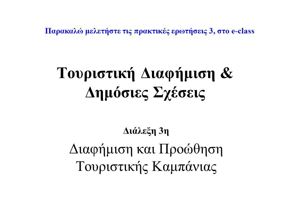 Στόχοι Μαθήματος Ο καθορισμός των στόχων Ο καθορισμός των μηνυμάτων Ο καθορισμός των μέσων Η αξιολόγηση της τουριστικής καμπάνιας