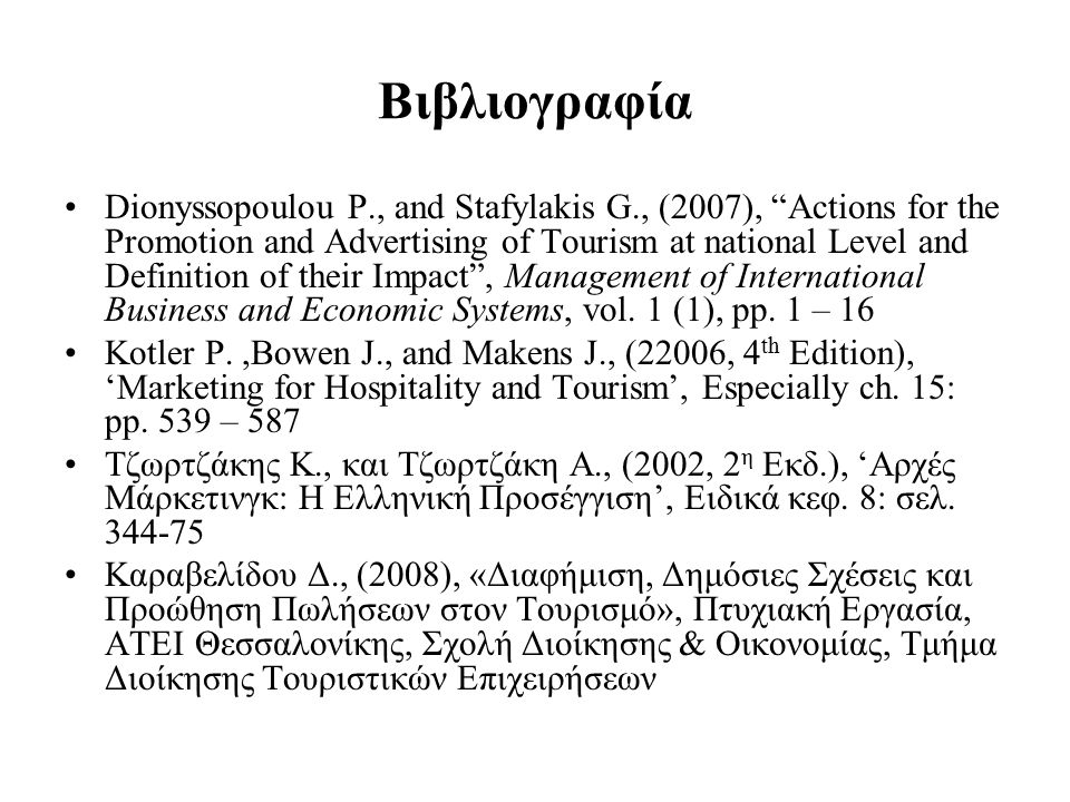 Βιβλιογραφία Dionyssopoulou P., and Stafylakis G., (2007), Actions for the Promotion and Advertising of Tourism at national Level and Definition of their Impact , Management of International Business and Economic Systems, vol.