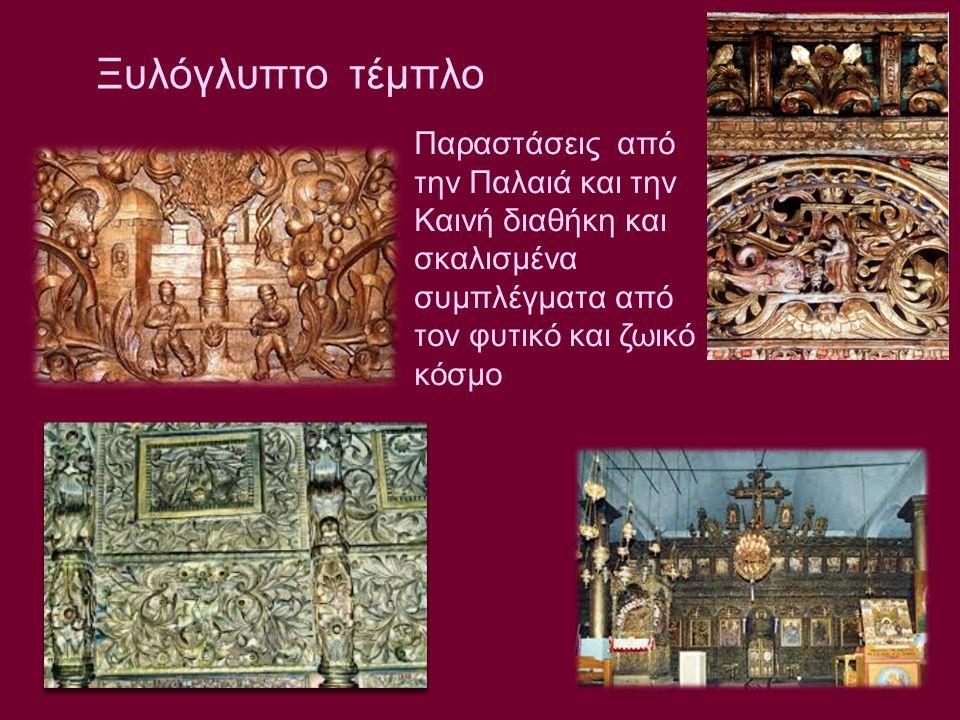 Το Ξυλόγλυπτο τέμπλο Παραστάσεις από την Παλαιά και την Καινή διαθήκη και σκαλισμένα συμπλέγματα από τον φυτικό και ζωικό κόσμο