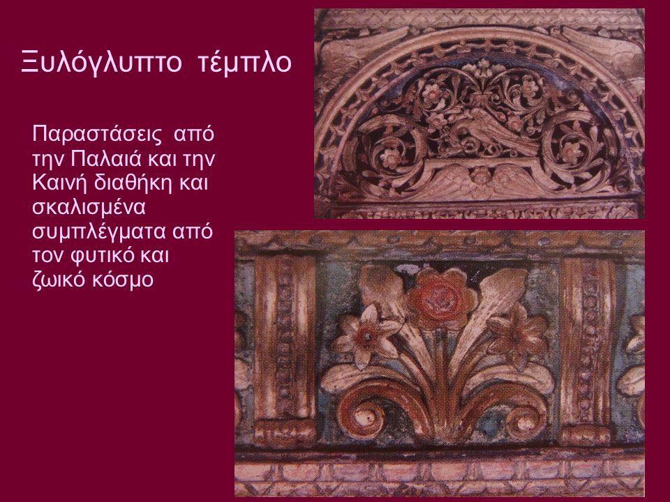 Ξυλόγλυπτο τέμπλο Παραστάσεις από την Παλαιά και την Καινή διαθήκη και σκαλισμένα συμπλέγματα από τον φυτικό και ζωικό κόσμο