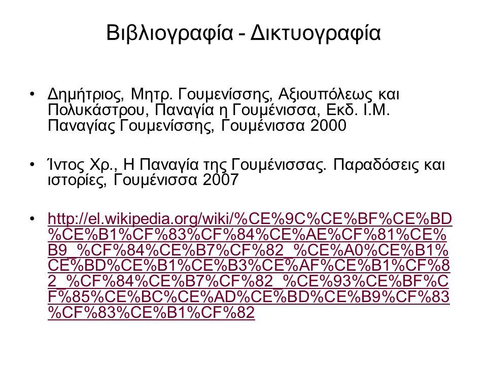 Βιβλιογραφία - Δικτυογραφία Δημήτριος, Μητρ. Γουμενίσσης, Αξιουπόλεως και Πολυκάστρου, Παναγία η Γουμένισσα, Εκδ. Ι.Μ. Παναγίας Γουμενίσσης, Γουμένισσ