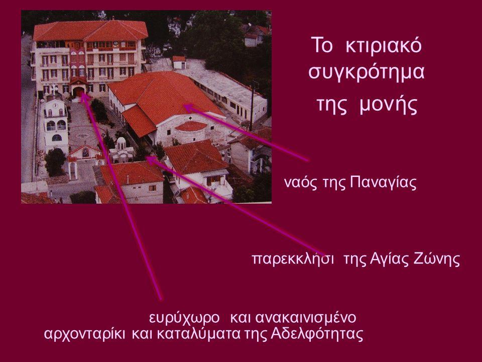 ευρύχωρο και ανακαινισμένο αρχονταρίκι και καταλύματα της Αδελφότητας Νέο παρεκκλήσι της Αγίας Ζώνης ναός της Παναγίας Το κτιριακό συγκρότημα της μονή