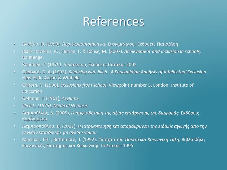 References Αλεξίου, Θ. (1999), Περιθωριοποίηση και Ενσωμάτωση, Εκδόσεις Παπαζήση Αλεξίου, Θ.