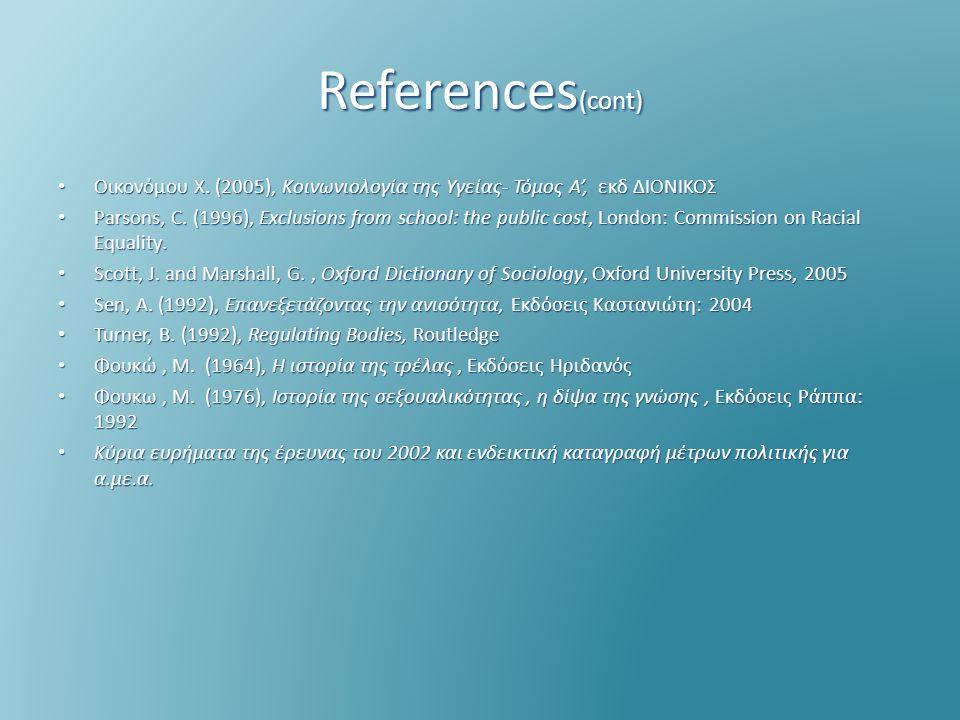 References (cont) Οικονόμου Χ. (2005), Κοινωνιολογία της Υγείας- Τόμος Α', εκδ ΔΙΟΝΙΚΟΣ Οικονόμου Χ. (2005), Κοινωνιολογία της Υγείας- Τόμος Α', εκδ Δ