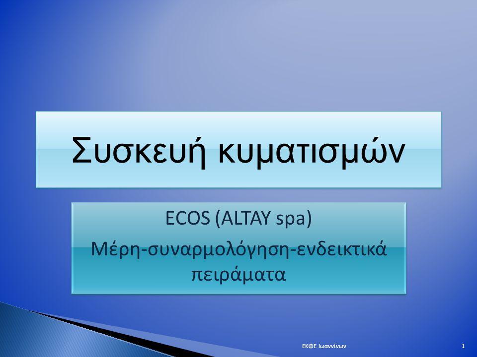 Συσκευή κυματισμών ECOS (ALTAY spa) Μέρη-συναρμολόγηση-ενδεικτικά πειράματα ECOS (ALTAY spa) Μέρη-συναρμολόγηση-ενδεικτικά πειράματα 1ΕΚΦΕ Ιωαννίνων