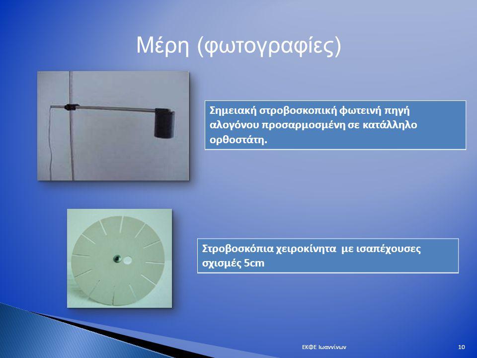 Μέρη (φωτογραφίες) Σημειακή στροβοσκοπική φωτεινή πηγή αλογόνου προσαρμοσμένη σε κατάλληλο ορθοστάτη.