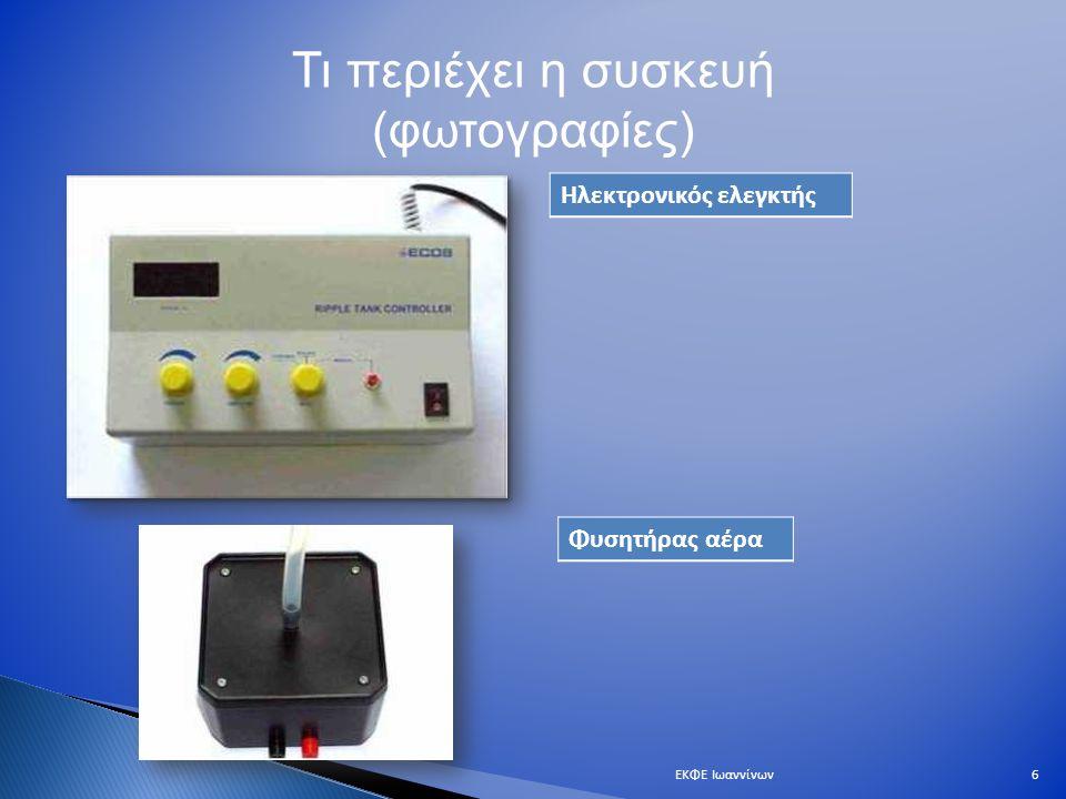 Τι περιέχει η συσκευή (φωτογραφίες) Φυσητήρας αέρα Ηλεκτρονικός ελεγκτής 6ΕΚΦΕ Ιωαννίνων