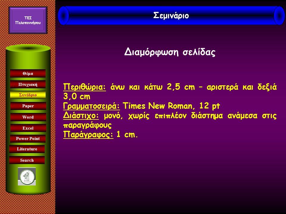 Σεμινάριο TEI Πελοπονήσου TEI Πελοποννήσου Περιθώρια: άνω και κάτω 2,5 cm – αριστερά και δεξιά 3,0 cm Γραμματοσειρά: Times New Roman, 12 pt Διάστιχο: μονό, χωρίς επιπλέον διάστημα ανάμεσα στις παραγράφους Παράγραφος: 1 cm.
