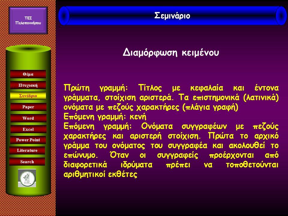 Σεμινάριο TEI Πελοπονήσου TEI Πελοποννήσου Πρώτη γραμμή: Τίτλος με κεφαλαία και έντονα γράμματα, στοίχιση αριστερά.
