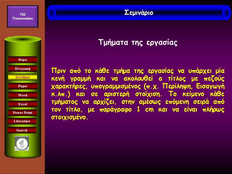 Σεμινάριο TEI Πελοπονήσου TEI Πελοποννήσου Πριν από το κάθε τμήμα της εργασίας να υπάρχει μία κενή γραμμή και να ακολουθεί ο τίτλος με πεζούς χαρακτήρες, υπογραμμισμένος (π.χ.