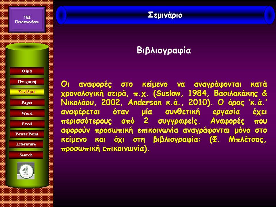 Σεμινάριο TEI Πελοπονήσου TEI Πελοποννήσου Οι αναφορές στο κείμενο να αναγράφονται κατά χρονολογική σειρά, π.χ.