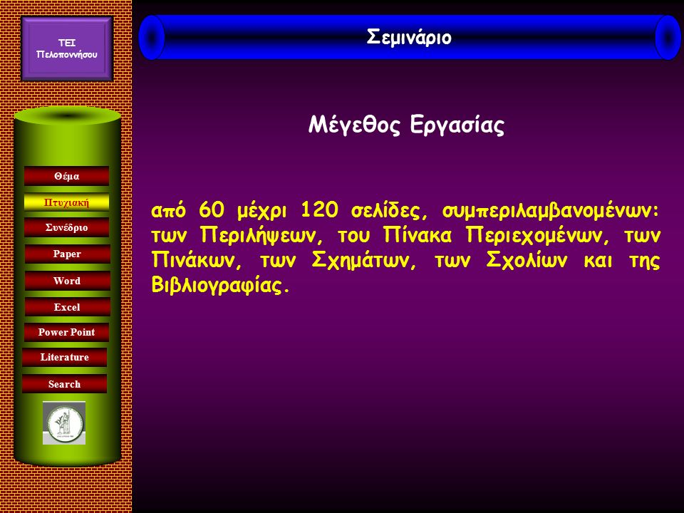 Σεμινάριο TEI Πελοπονήσου TEI Πελοποννήσου Displayed equations or formulas are centered and set on a separate line (with an extra line or halfline space above and below).