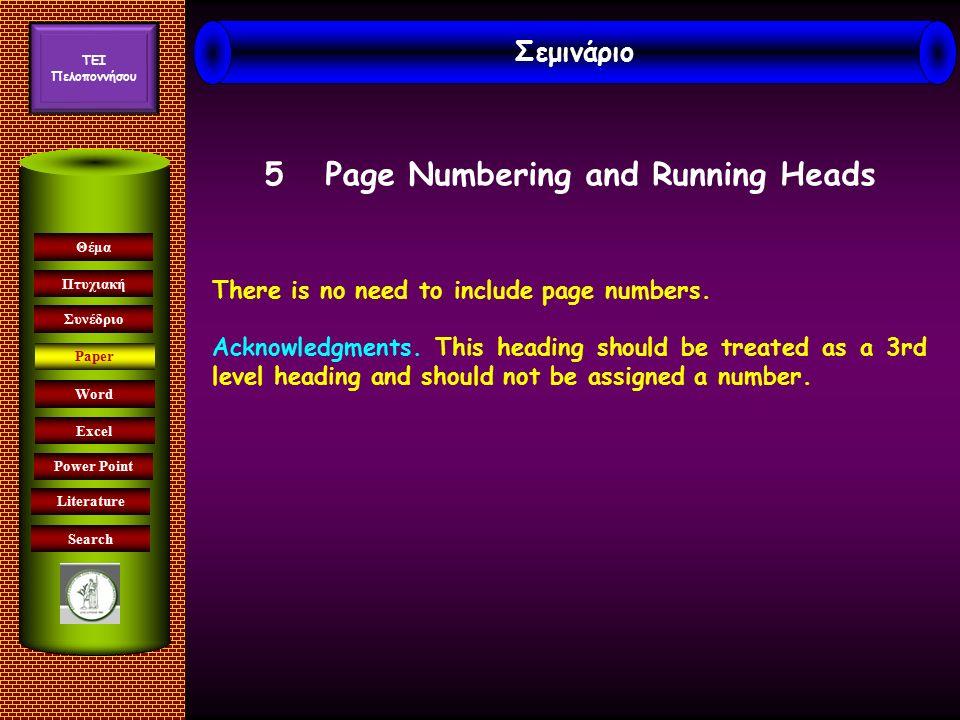 Σεμινάριο TEI Πελοπονήσου TEI Πελοποννήσου There is no need to include page numbers.