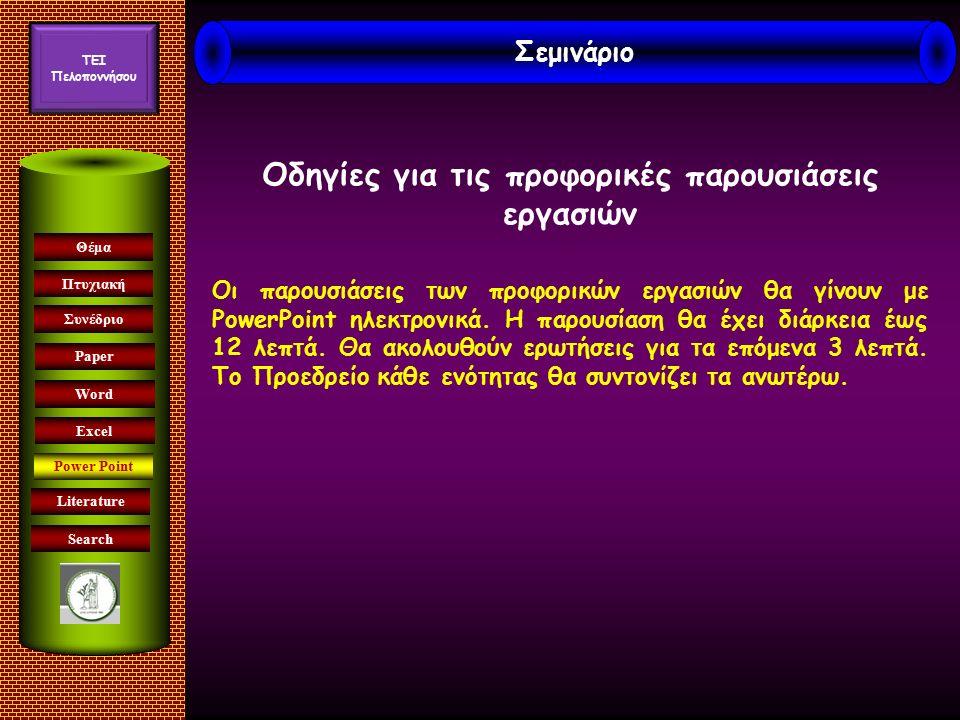 Σεμινάριο TEI Πελοπονήσου TEI Πελοποννήσου Οι παρουσιάσεις των προφορικών εργασιών θα γίνουν με PowerPoint ηλεκτρονικά.