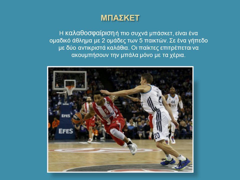 Η καλαθοσφαίριση ή πιο συχνά μπάσκετ, είναι ένα ομαδικό άθλημα με 2 ομάδες των 5 παικτών.