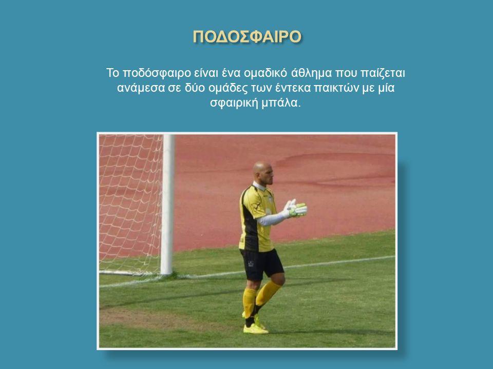 Το ποδόσφαιρο είναι ένα ομαδικό άθλημα που παίζεται ανάμεσα σε δύο ομάδες των έντεκα παικτών με μία σφαιρική μπάλα.