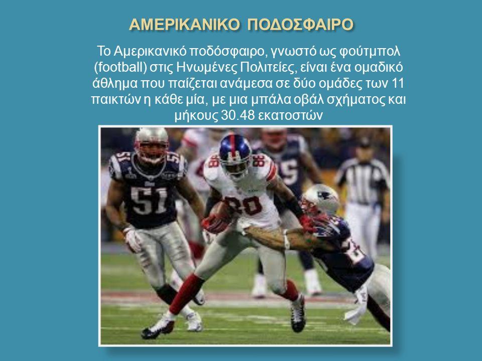 Το Αμερικανικό ποδόσφαιρο, γνωστό ως φούτμπολ (football) στις Ηνωμένες Πολιτείες, είναι ένα ομαδικό άθλημα που παίζεται ανάμεσα σε δύο ομάδες των 11 παικτών η κάθε μία, με μια μπάλα οβάλ σχήματος και μήκους 30.48 εκατοστών