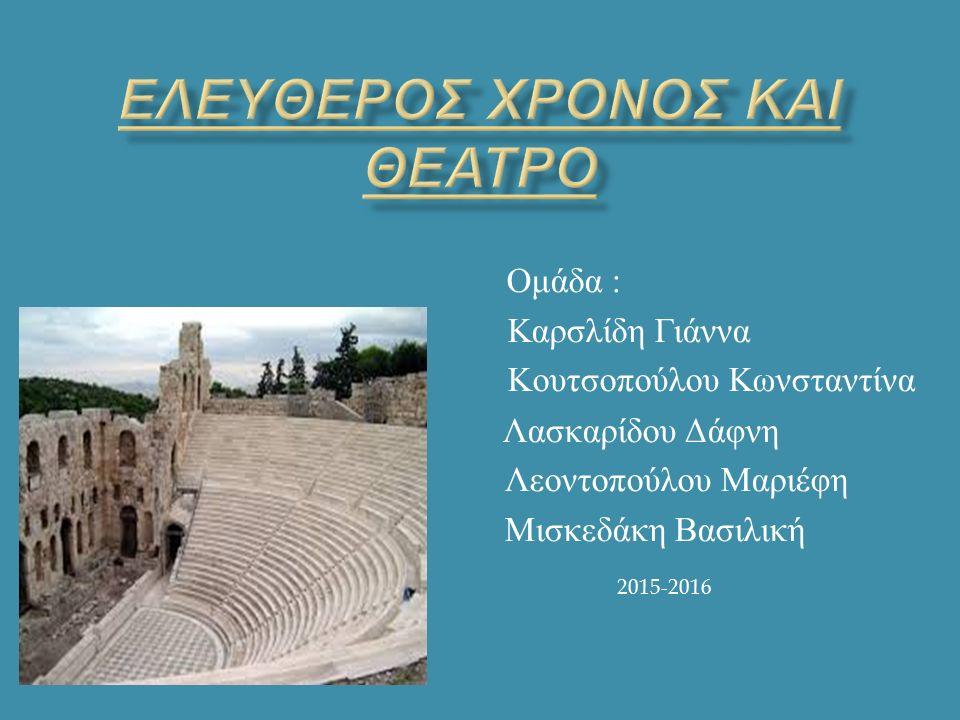 Ομάδα : Καρσλίδη Γιάννα Κουτσοπούλου Κωνσταντίνα Λασκαρίδου Δάφνη Λεοντοπούλου Μαριέφη Μισκεδάκη Βασιλική 2015-2016
