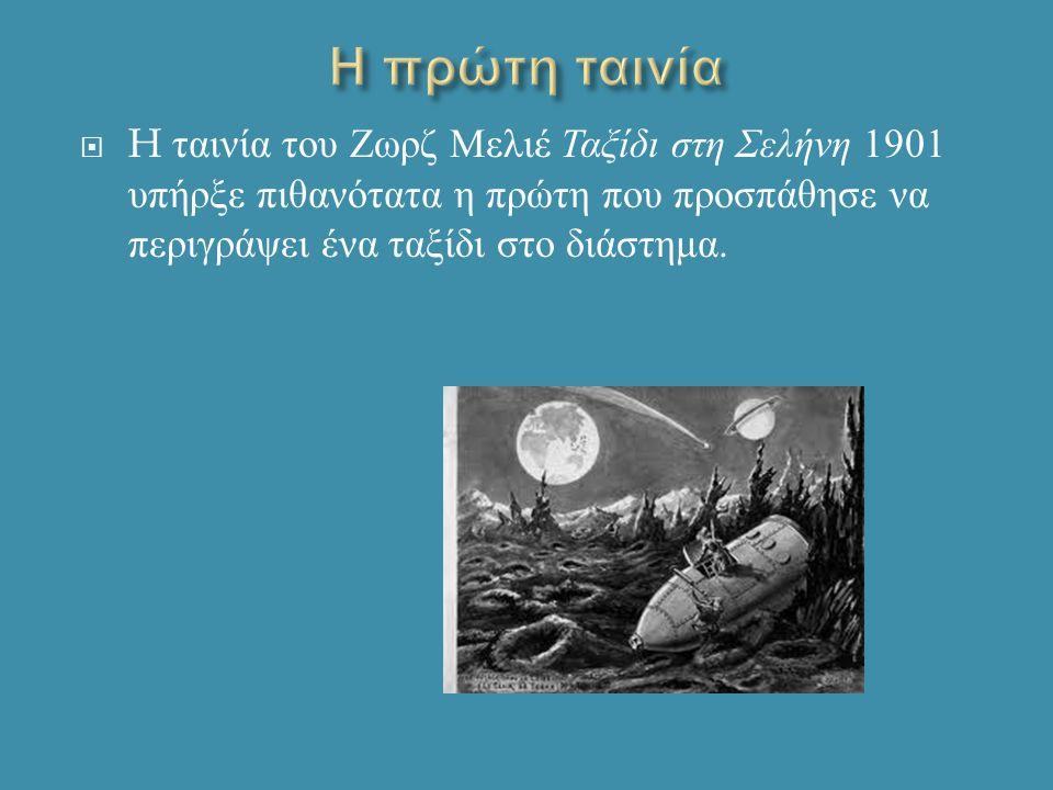  H ταινία του Ζωρζ Μελιέ Ταξίδι στη Σελήνη 1901 υπήρξε πιθανότατα η πρώτη που προσπάθησε να περιγράψει ένα ταξίδι στο διάστημα.