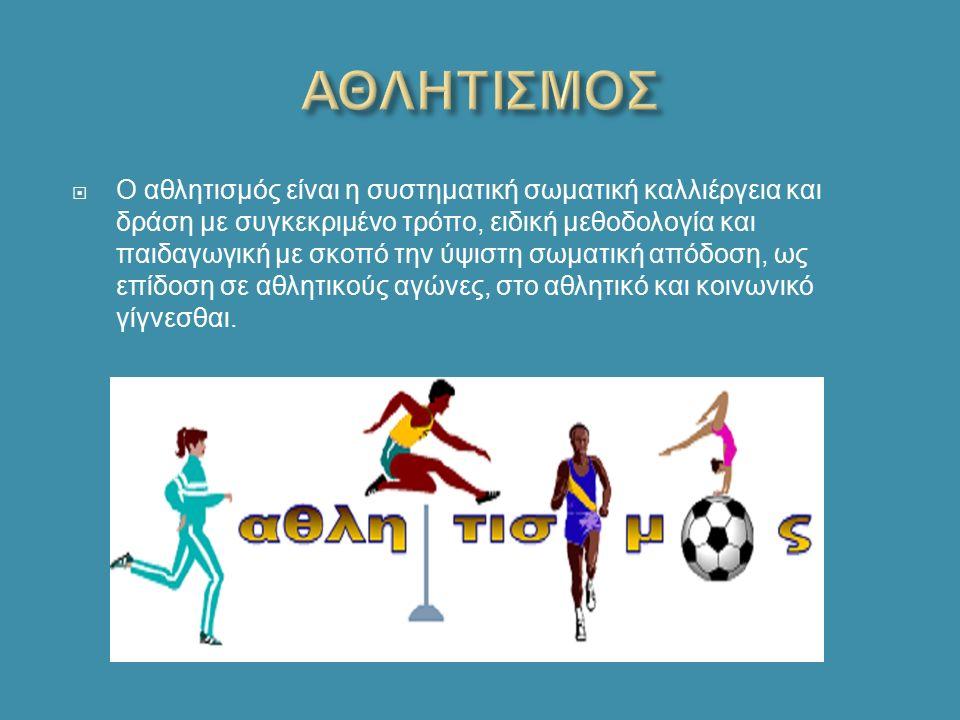  Ο αθλητισμός είναι η συστηματική σωματική καλλιέργεια και δράση με συγκεκριμένο τρόπο, ειδική μεθοδολογία και παιδαγωγική με σκοπό την ύψιστη σωματική απόδοση, ως επίδοση σε αθλητικούς αγώνες, στο αθλητικό και κοινωνικό γίγνεσθαι.