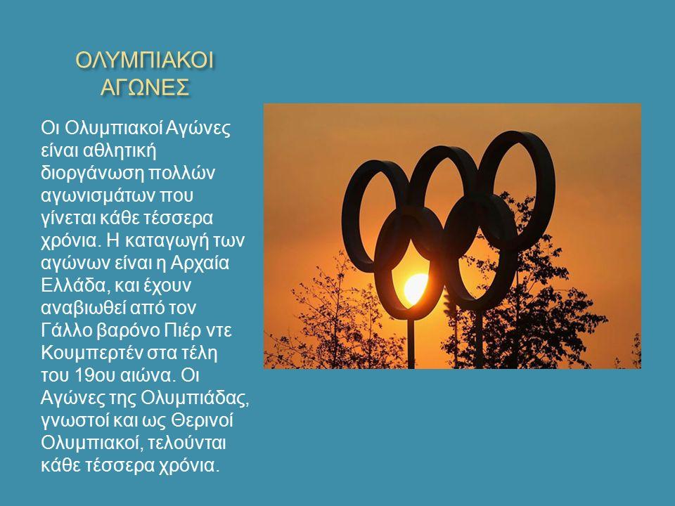 ΟΛΥΜΠΙΑΚΟΙ ΑΓΩΝΕΣ Οι Ολυμπιακοί Αγώνες είναι αθλητική διοργάνωση πολλών αγωνισμάτων που γίνεται κάθε τέσσερα χρόνια.
