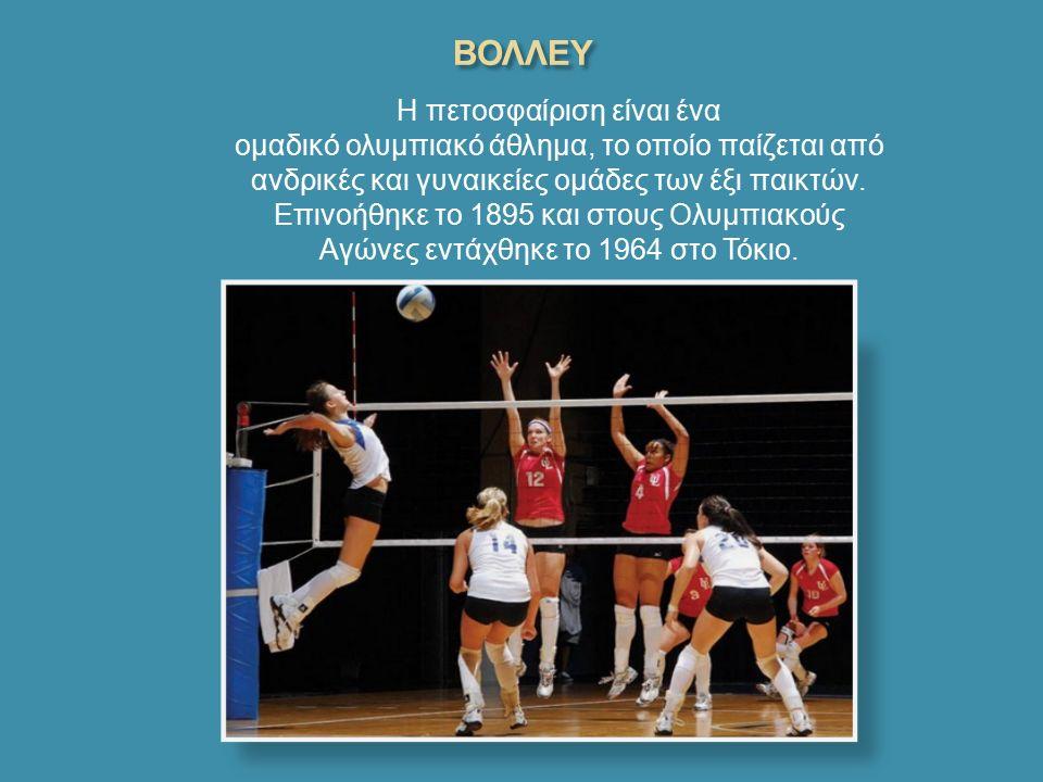Η πετοσφαίριση είναι ένα ομαδικό ολυμπιακό άθλημα, το οποίο παίζεται από ανδρικές και γυναικείες ομάδες των έξι παικτών.
