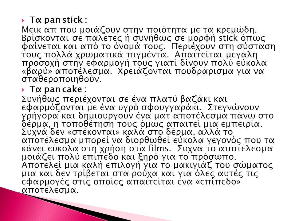  Τα pan stick : Μεικ απ που μοιάζουν στην ποιότητα με τα κρεμώδη.