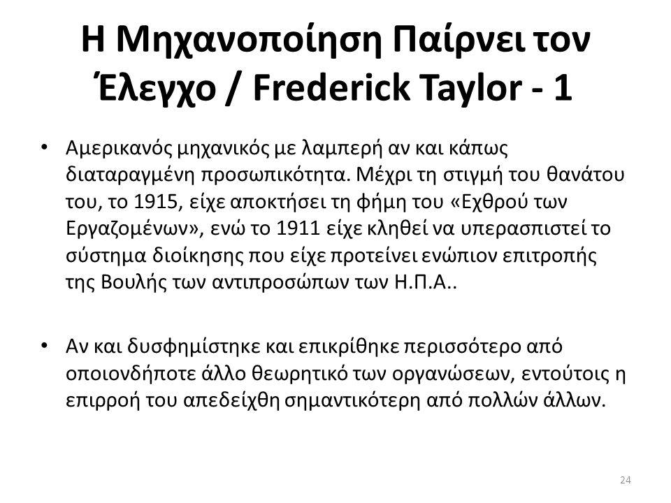 Η Μηχανοποίηση Παίρνει τον Έλεγχο / Frederick Taylor - 1 Αμερικανός μηχανικός με λαμπερή αν και κάπως διαταραγμένη προσωπικότητα. Μέχρι τη στιγμή του