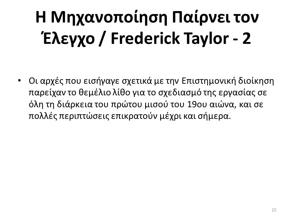 Η Μηχανοποίηση Παίρνει τον Έλεγχο / Frederick Taylor - 2 Οι αρχές που εισήγαγε σχετικά με την Επιστημονική διοίκηση παρείχαν το θεμέλιο λίθο για το σχ