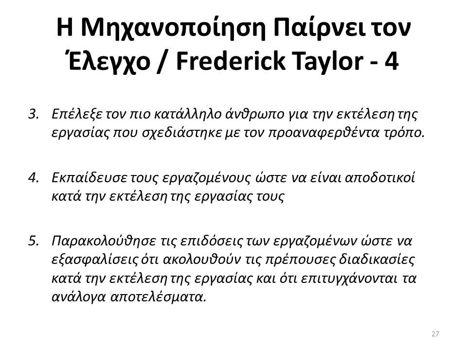 Η Μηχανοποίηση Παίρνει τον Έλεγχο / Frederick Taylor - 4 3.Επέλεξε τον πιο κατάλληλο άνθρωπο για την εκτέλεση της εργασίας που σχεδιάστηκε με τον προα