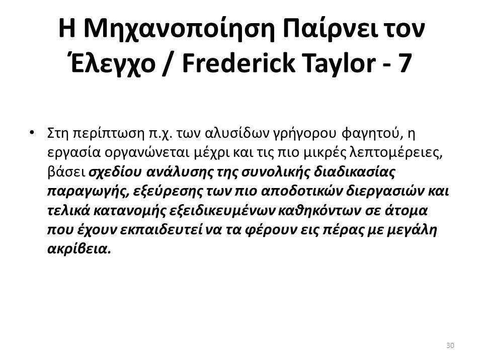 Η Μηχανοποίηση Παίρνει τον Έλεγχο / Frederick Taylor - 7 Στη περίπτωση π.χ. των αλυσίδων γρήγορου φαγητού, η εργασία οργανώνεται μέχρι και τις πιο μικ