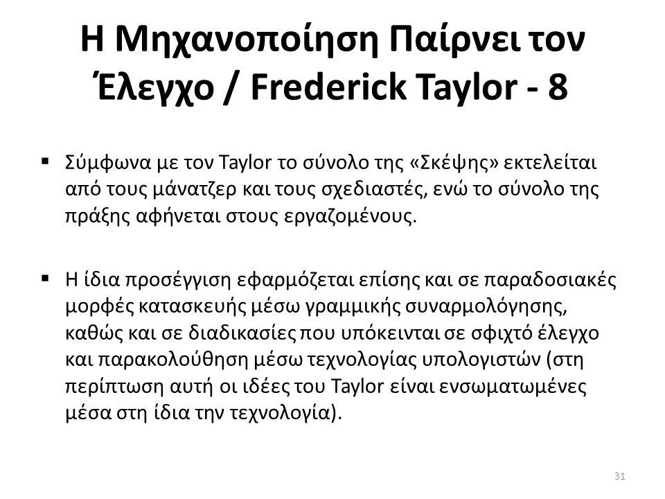 Η Μηχανοποίηση Παίρνει τον Έλεγχο / Frederick Taylor - 8  Σύμφωνα με τον Taylor το σύνολο της «Σκέψης» εκτελείται από τους μάνατζερ και τους σχεδιαστές, ενώ το σύνολο της πράξης αφήνεται στους εργαζομένους.
