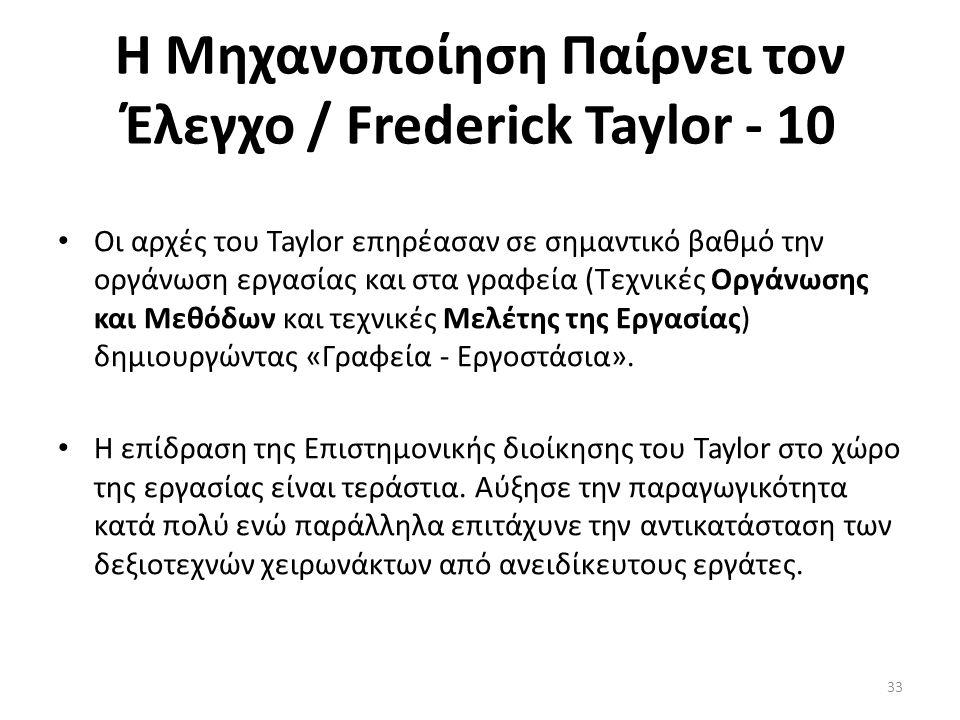 Η Μηχανοποίηση Παίρνει τον Έλεγχο / Frederick Taylor - 10 Οι αρχές του Taylor επηρέασαν σε σημαντικό βαθμό την οργάνωση εργασίας και στα γραφεία (Τεχνικές Οργάνωσης και Μεθόδων και τεχνικές Μελέτης της Εργασίας) δημιουργώντας «Γραφεία - Εργοστάσια».
