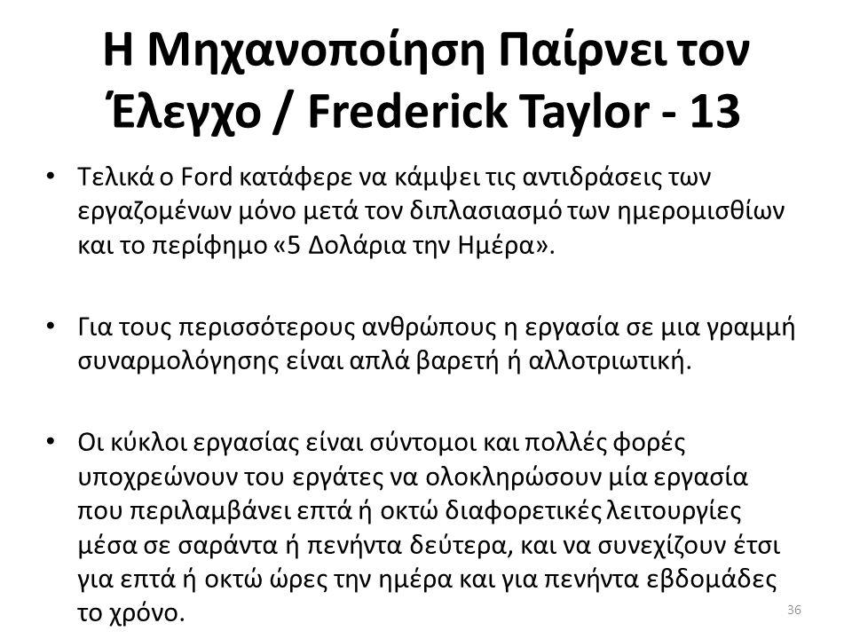 Η Μηχανοποίηση Παίρνει τον Έλεγχο / Frederick Taylor - 13 Τελικά ο Ford κατάφερε να κάμψει τις αντιδράσεις των εργαζομένων μόνο μετά τον διπλασιασμό τ