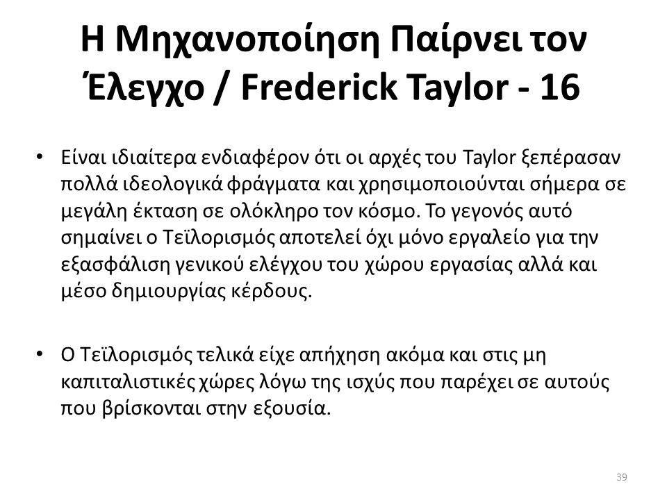 Η Μηχανοποίηση Παίρνει τον Έλεγχο / Frederick Taylor - 16 Είναι ιδιαίτερα ενδιαφέρον ότι οι αρχές του Taylor ξεπέρασαν πολλά ιδεολογικά φράγματα και χρησιμοποιούνται σήμερα σε μεγάλη έκταση σε ολόκληρο τον κόσμο.