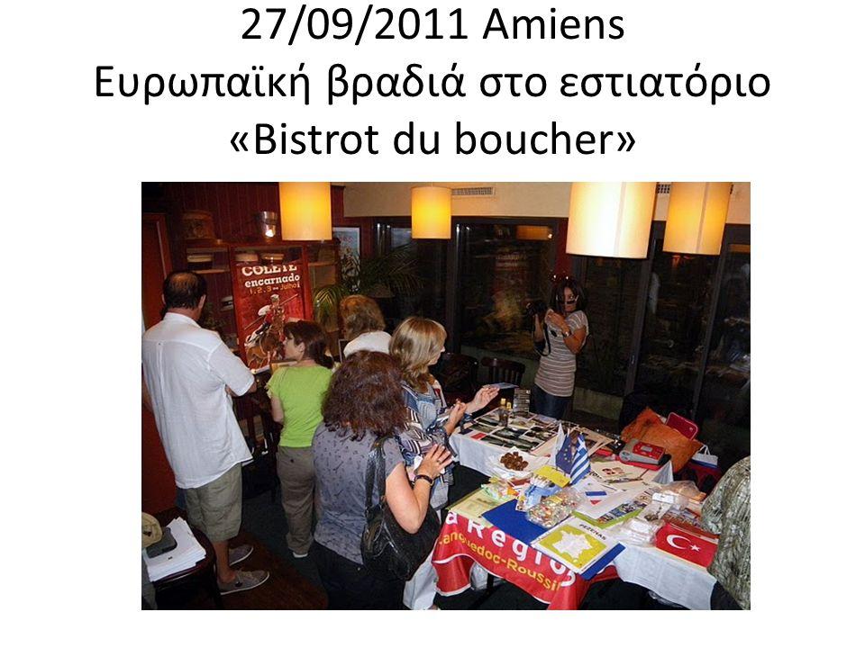 27/09/2011 Amiens Ευρωπαϊκή βραδιά στο εστιατόριο «Bistrot du boucher»